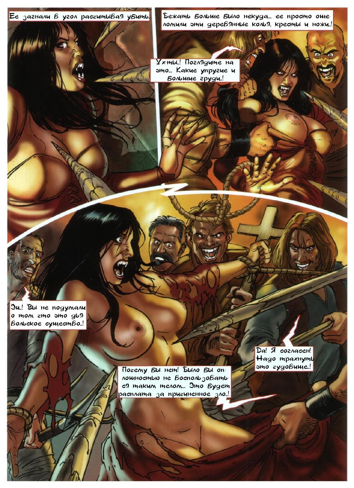 Комикс порно с вампирами
