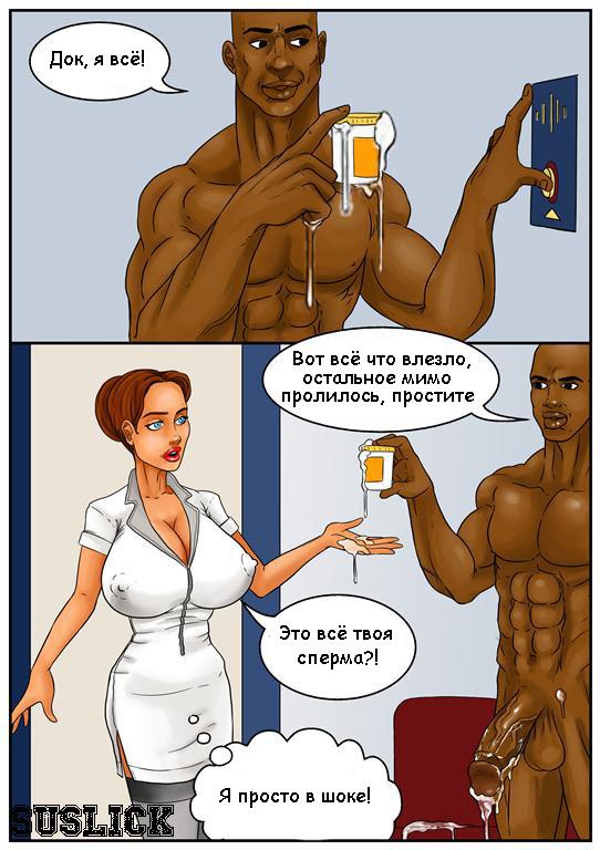 Порно секс сперма комикс рисунки