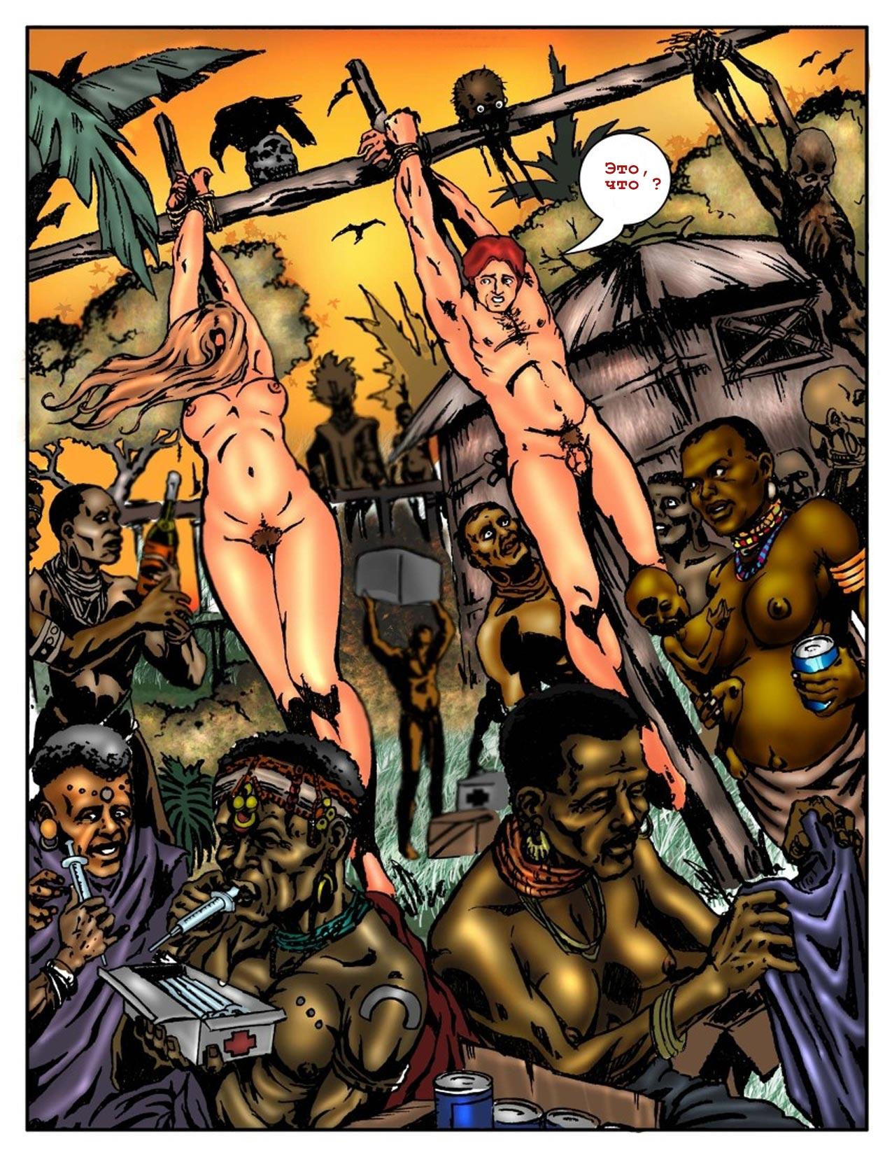 Порно приключения в африке