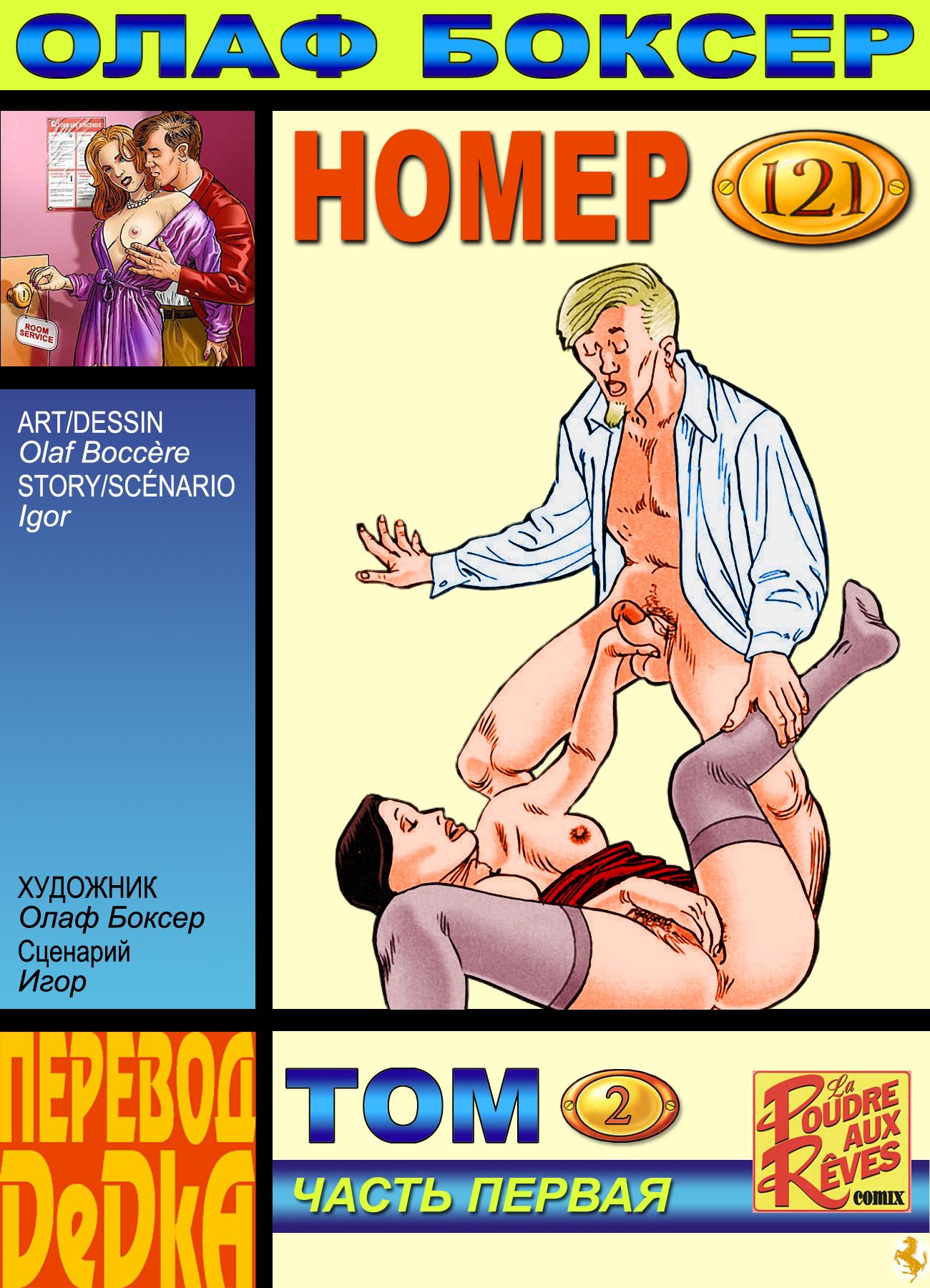 Ретро порно комиксы и фото 4 фотография