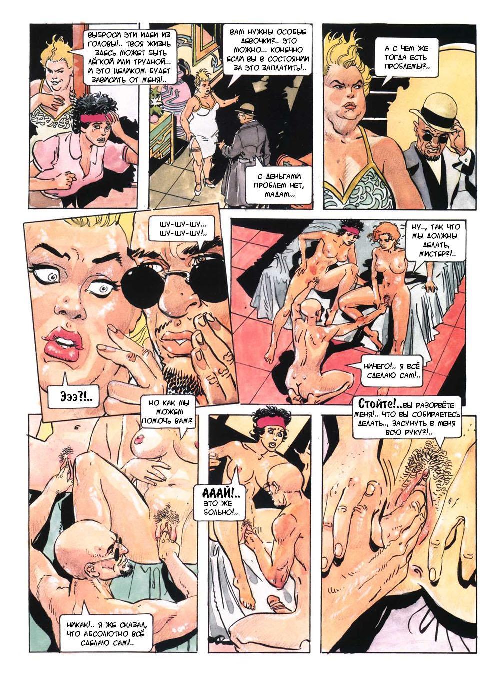 Секс пародии на русские сказки 10 фотография