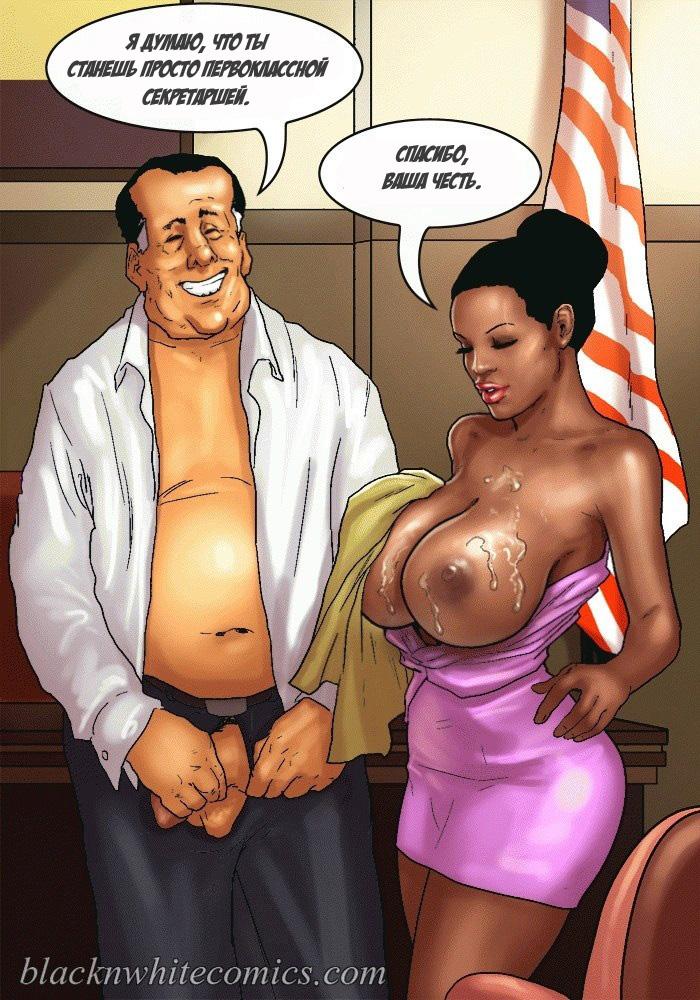 The mayor порно комикс