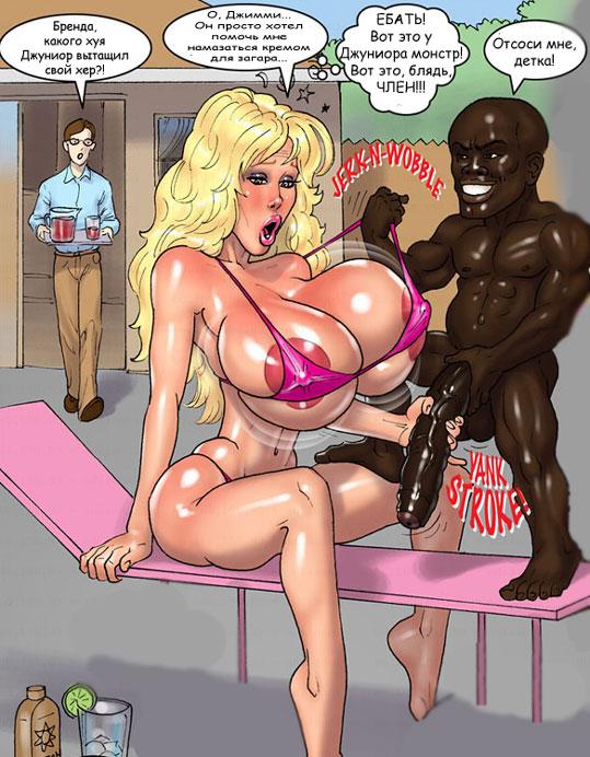 Порно комикс про огромный хуй негра
