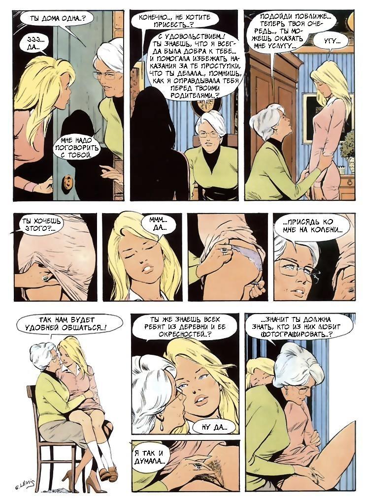 Комикс лесбиянки