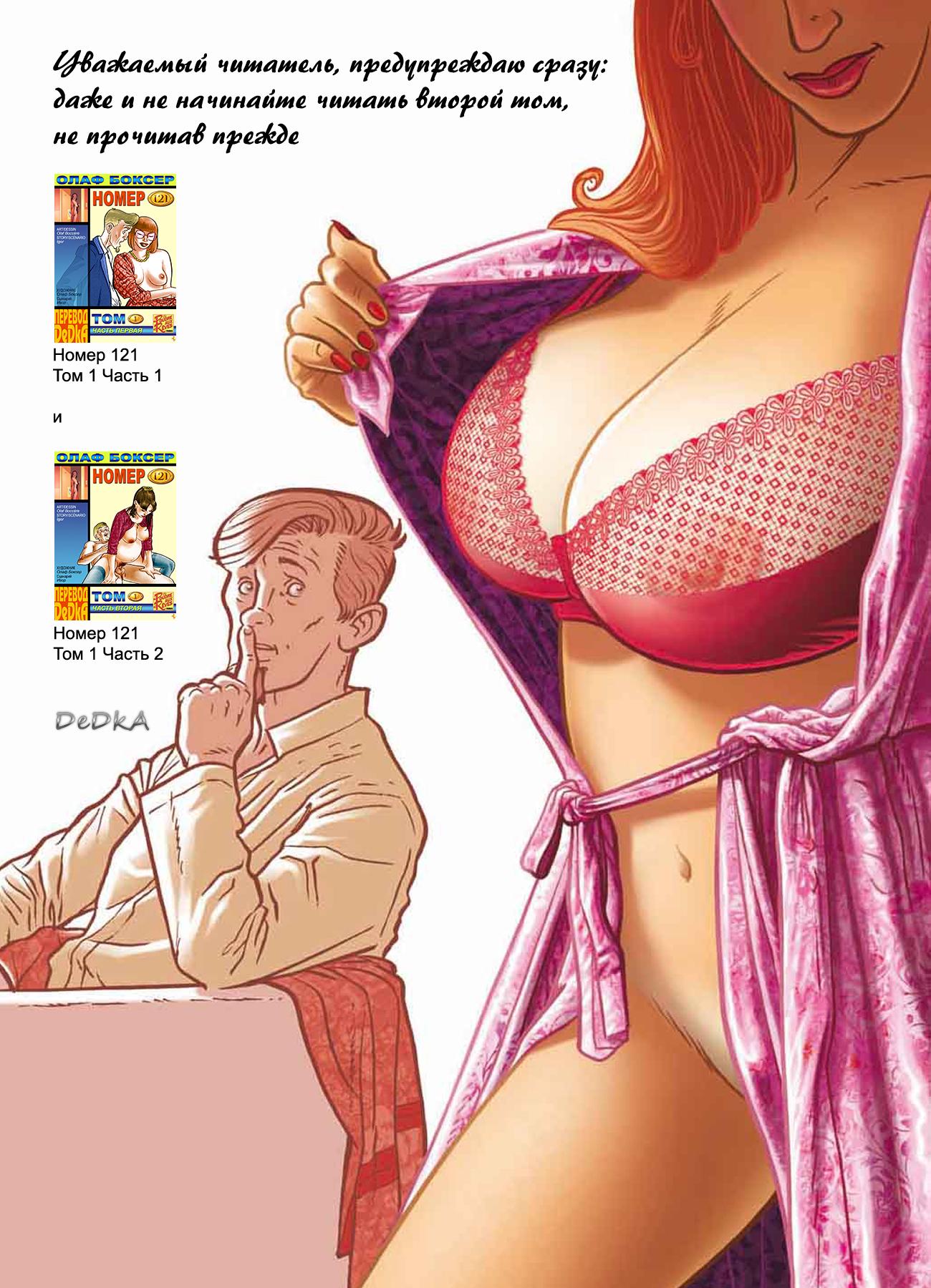 Ретро порно комиксы и фото 3 фотография