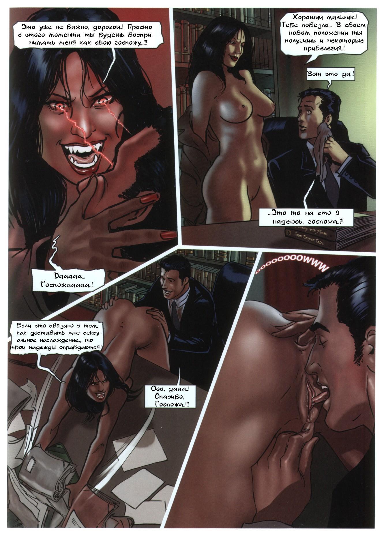 vampira-erotika-rasskaz