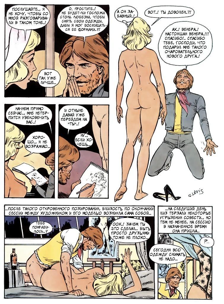 порно комикс с русским переводом