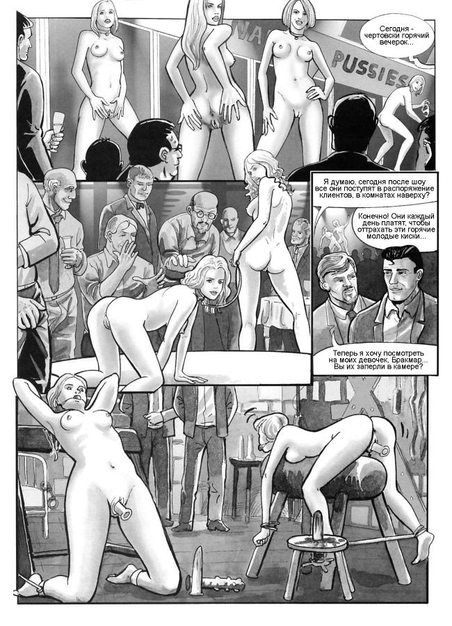 Порно Рисунки Садо-мазо