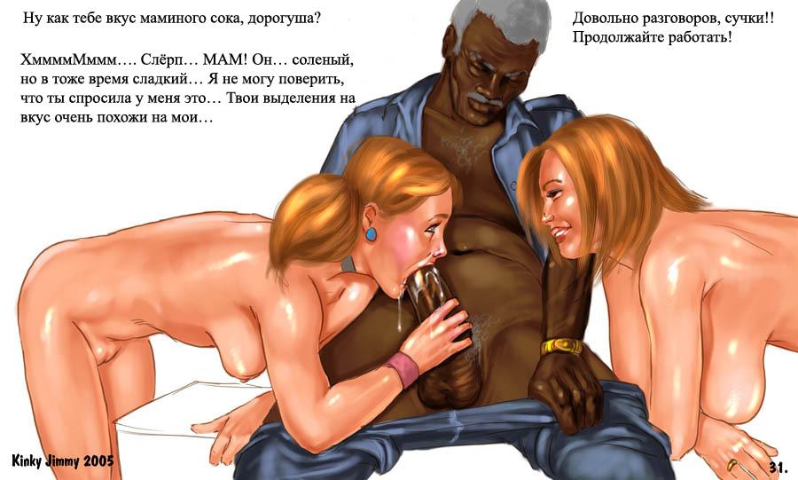 мультфильма порно негр жена и учиться мама № 117373