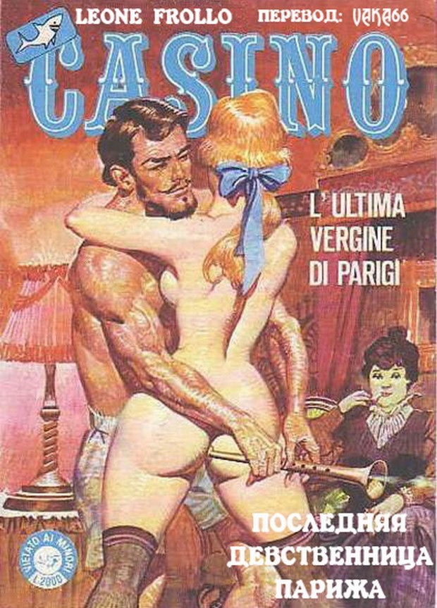 Порно комиксы ретро