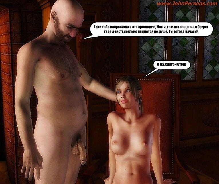 Орден Посвященных Порно Рассказы