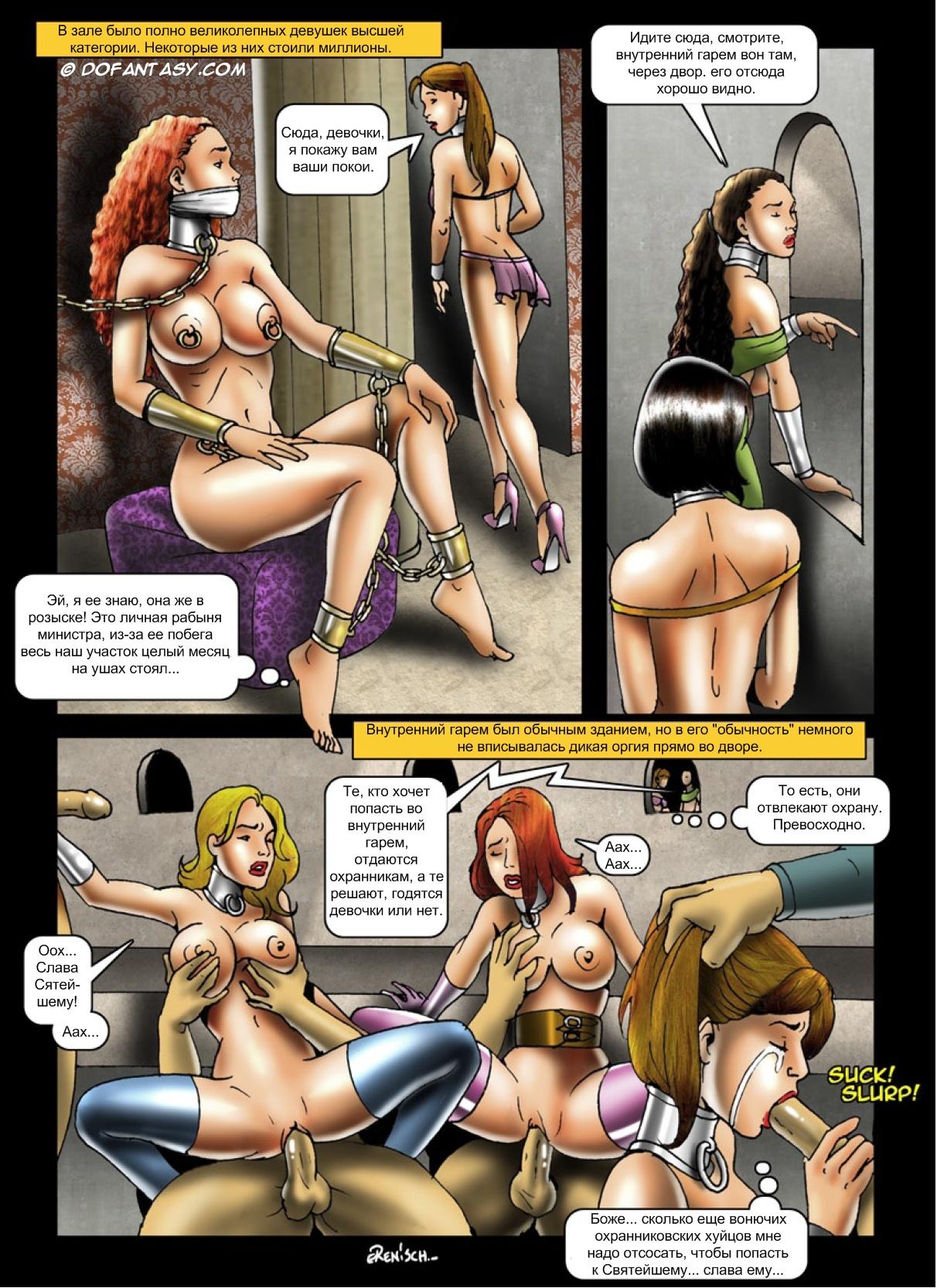 Хозяин отдал своим охранником порно онлайн 15 фотография