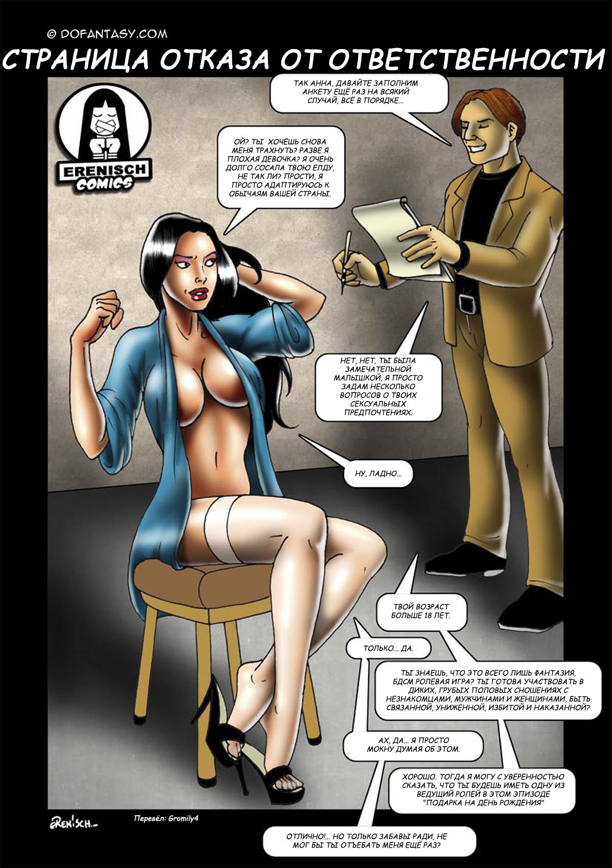 Комикс порно подарок в день рождения