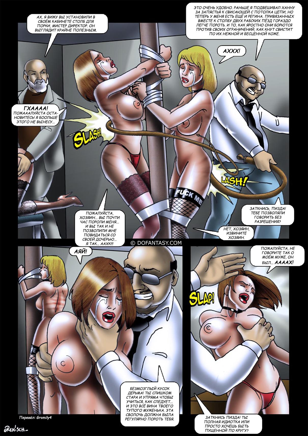 Порно комикс подарок на день рлждения 7 7 фотография