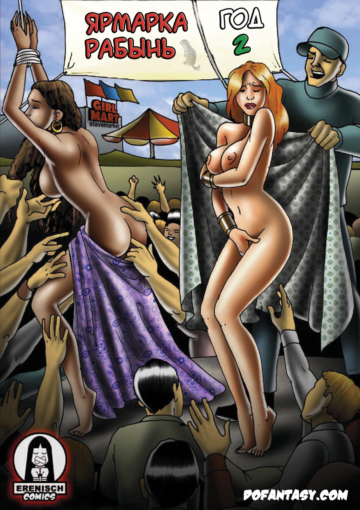 Секс на ферме с рабами 22 фотография