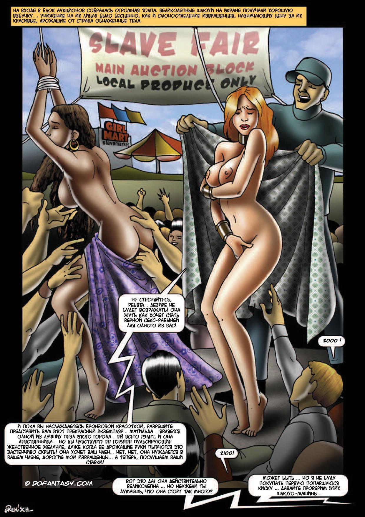 Проверка секс рабынь 25 фотография
