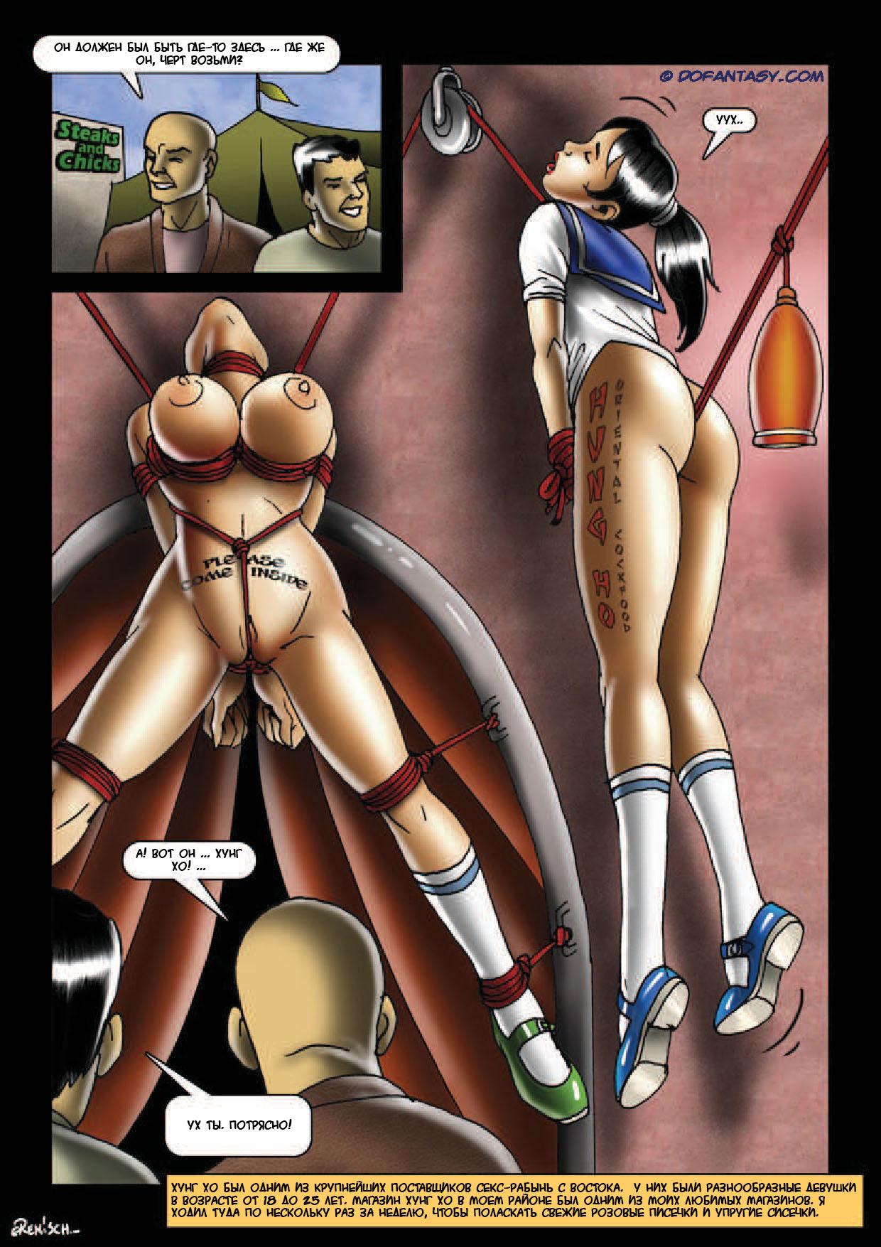Секс-рабыни игры