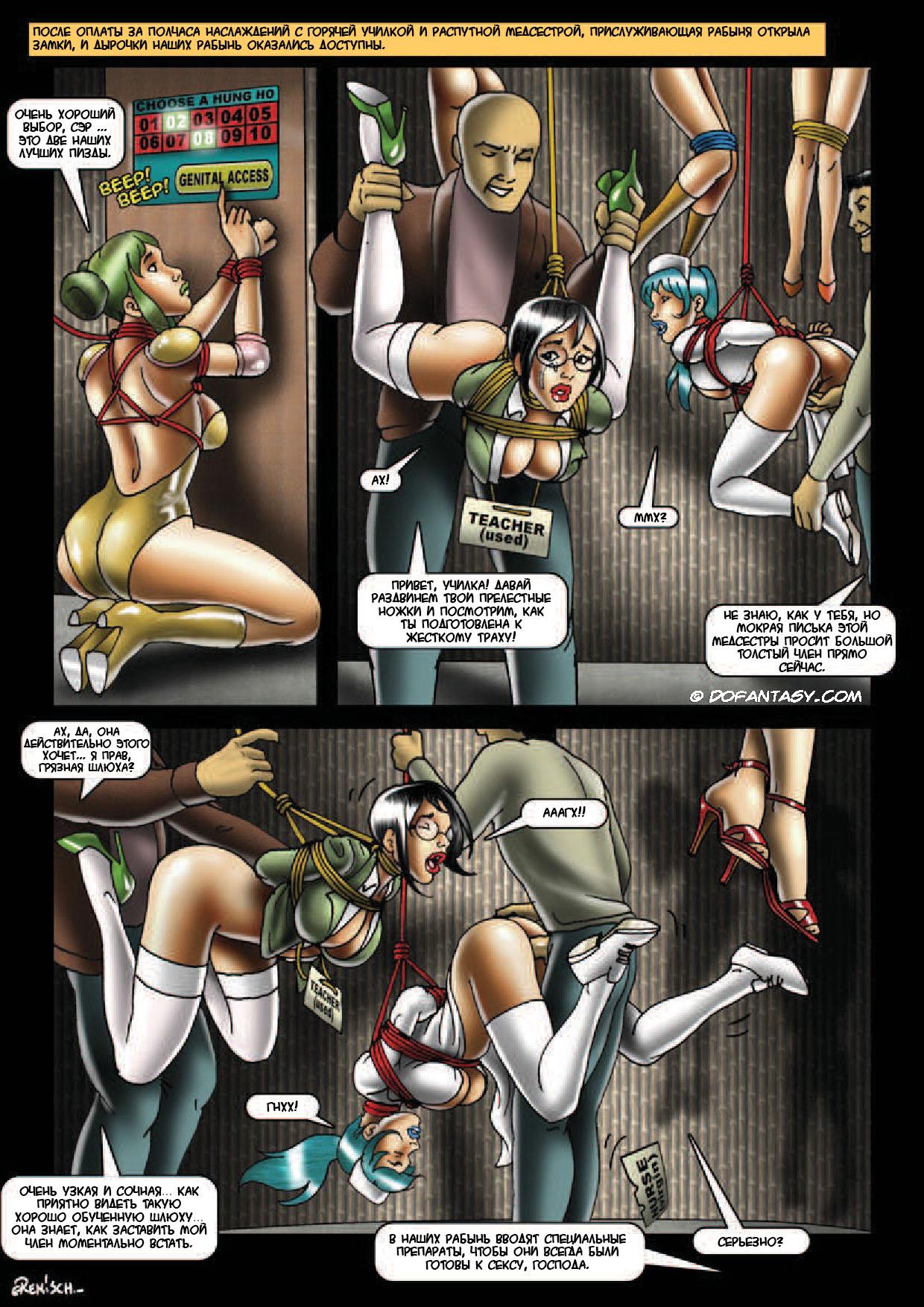 Рынок секс рабыню
