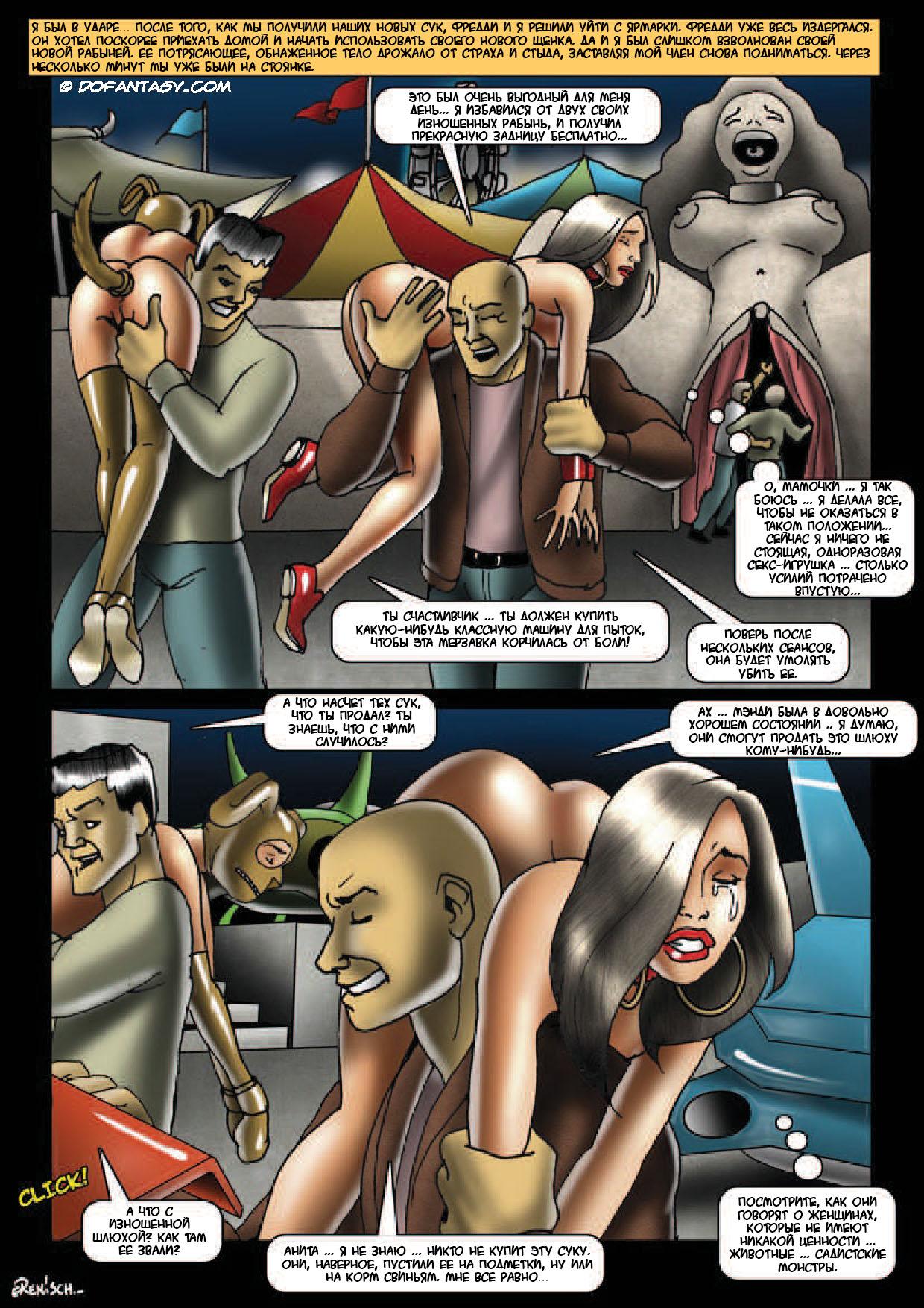 Все комиксы секс охота лесбиянок