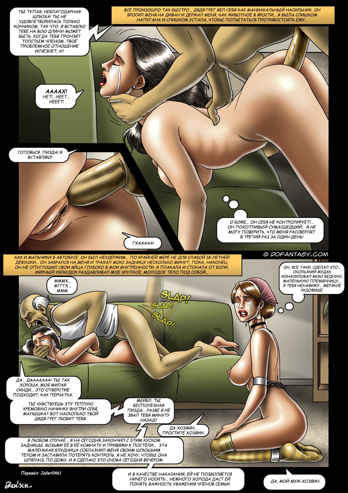 Мобильное порно читать
