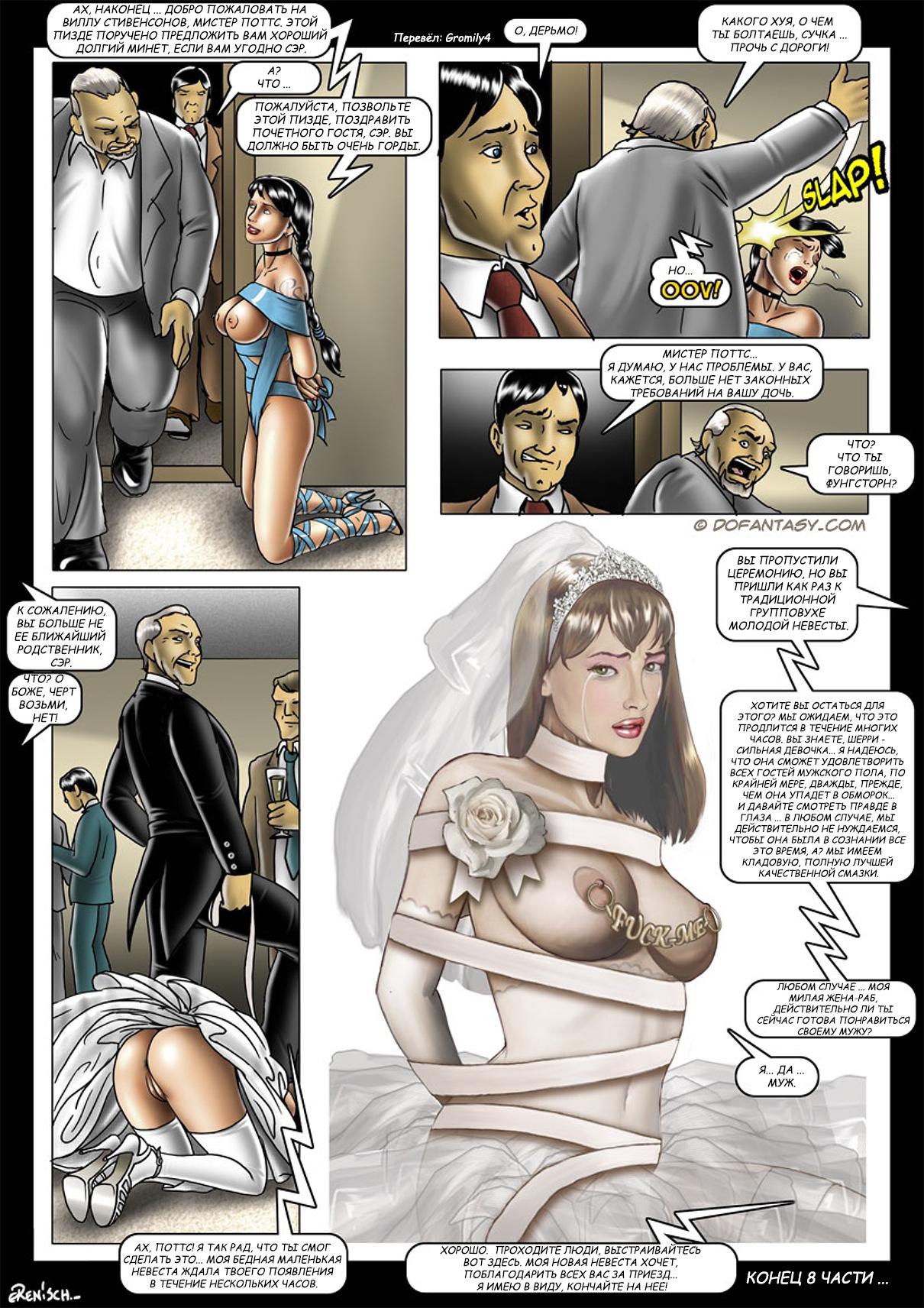 Читать секс порно про невест