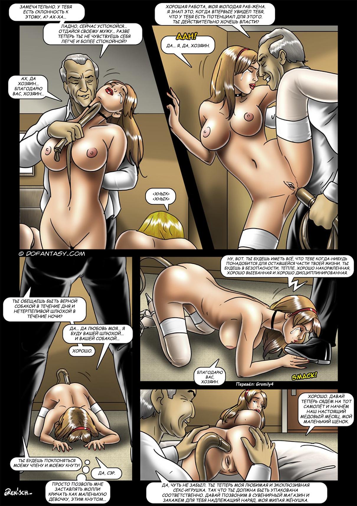 Порно рабыни жены — img 8