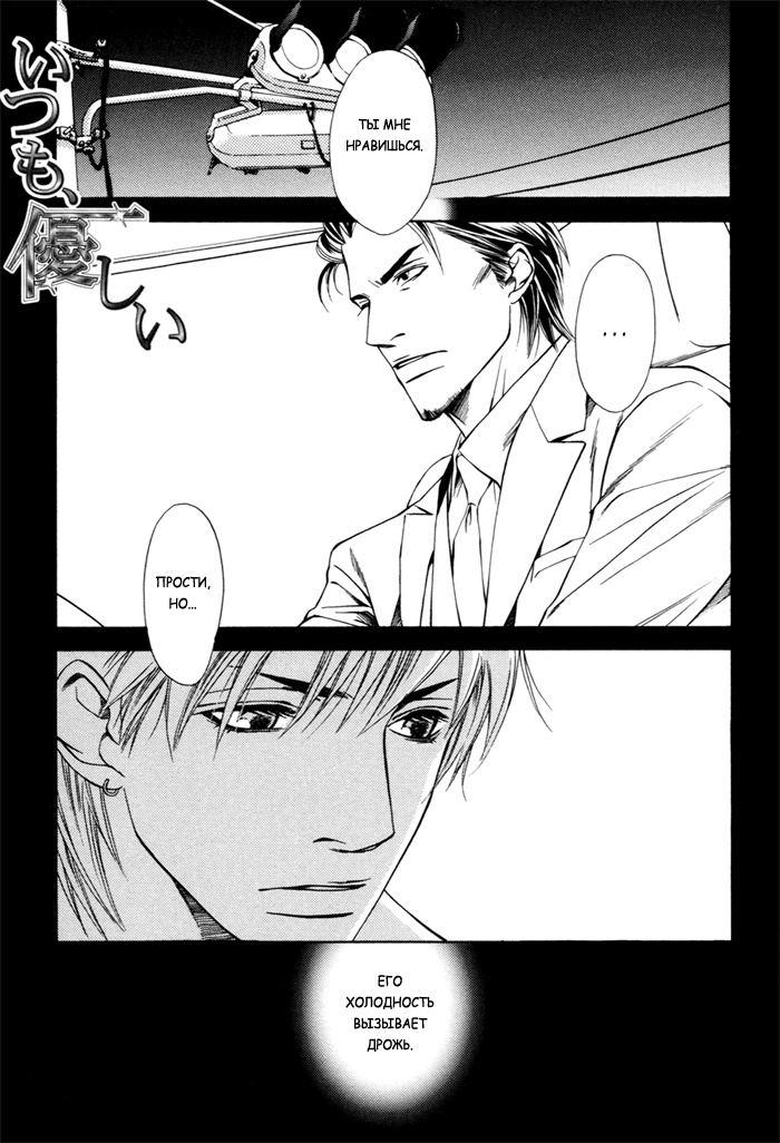 Itsumo_Yasashii_pg002