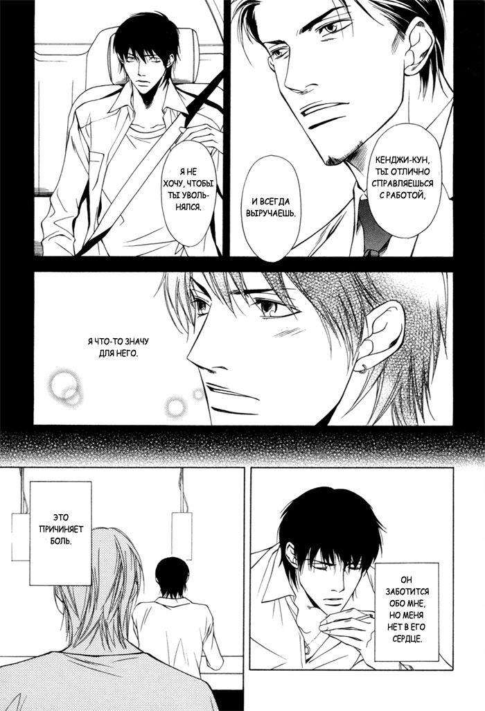 Itsumo_Yasashii_pg012