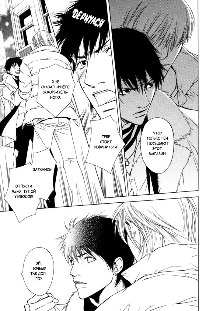 Itsumo_Yasashii_pg014