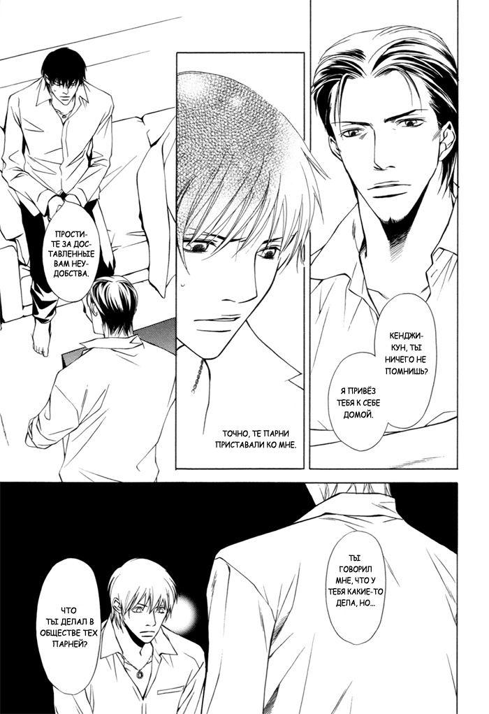 Itsumo_Yasashii_pg018