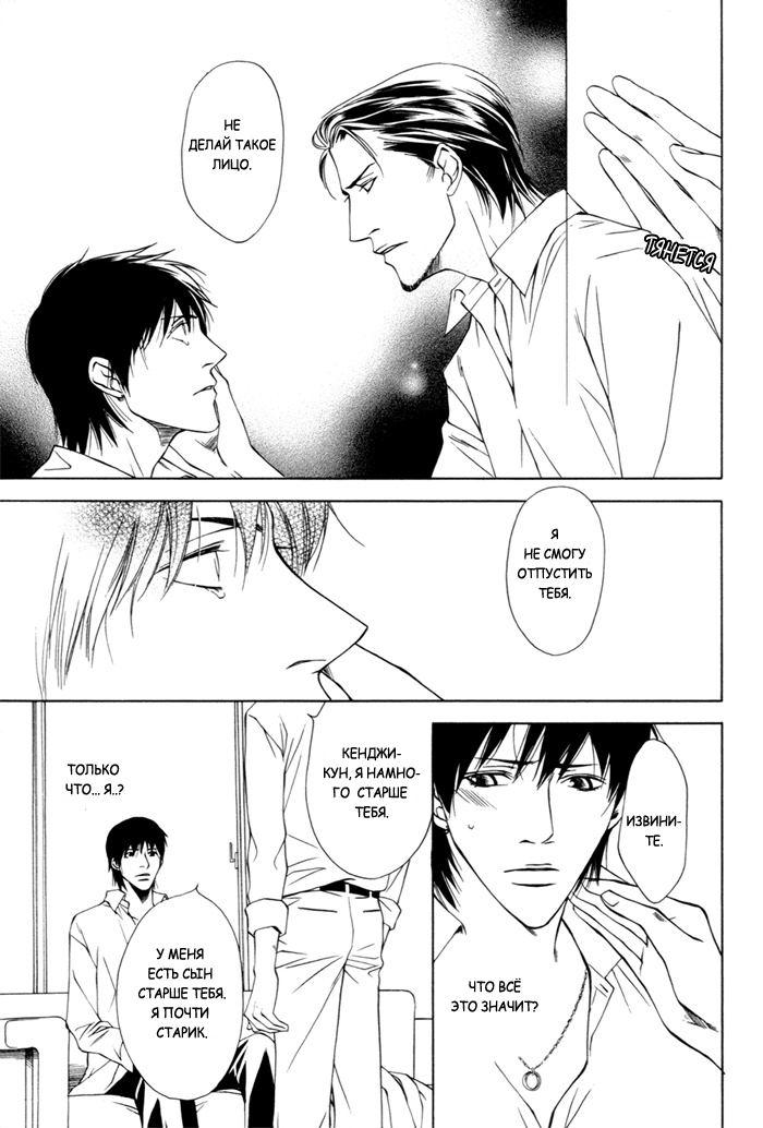 Itsumo_Yasashii_pg020