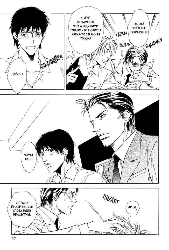 Itsumo_Yasashii_pg028