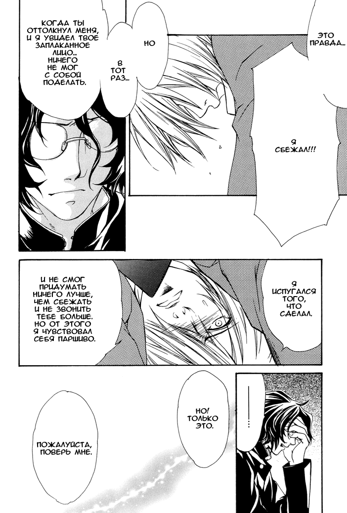 Itsushika Kimi no Toriko pg021