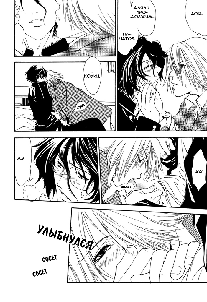 Itsushika Kimi no Toriko pg025