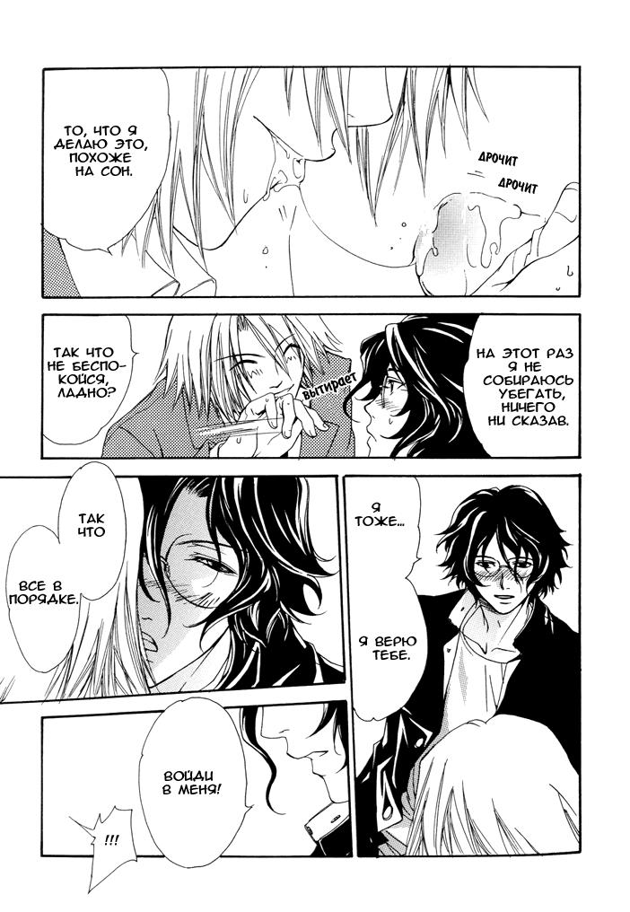 Itsushika Kimi no Toriko pg026