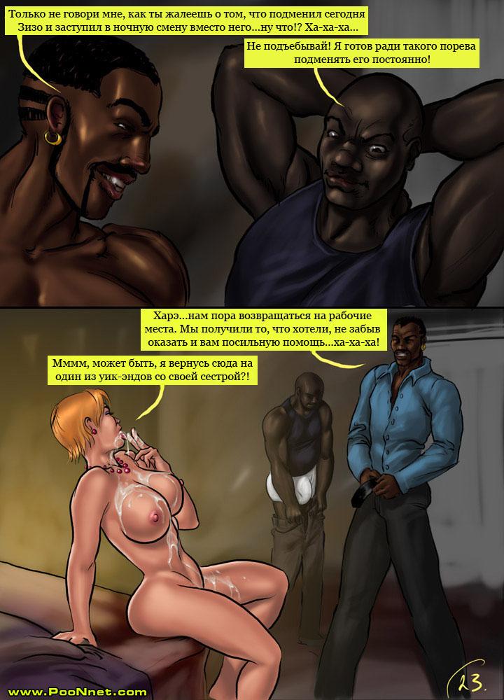 читать онлайн порно рассказ черные негры
