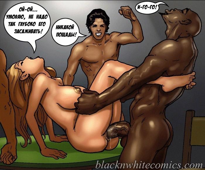 секс комиксы измена