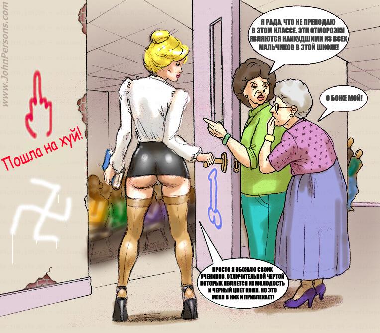 порно комикс училка негры