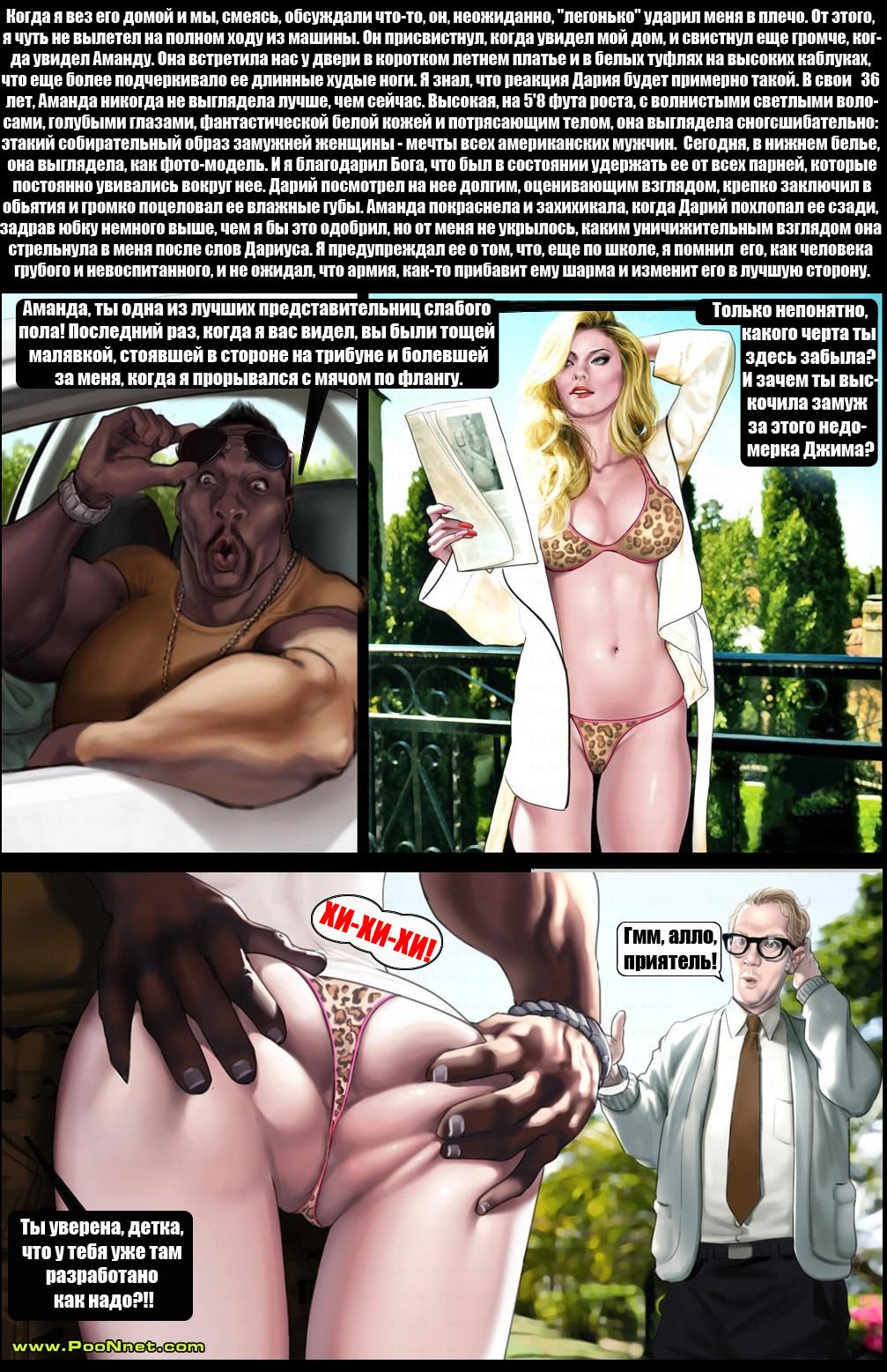 Эротические комиксы о полных женщинах 30 фотография