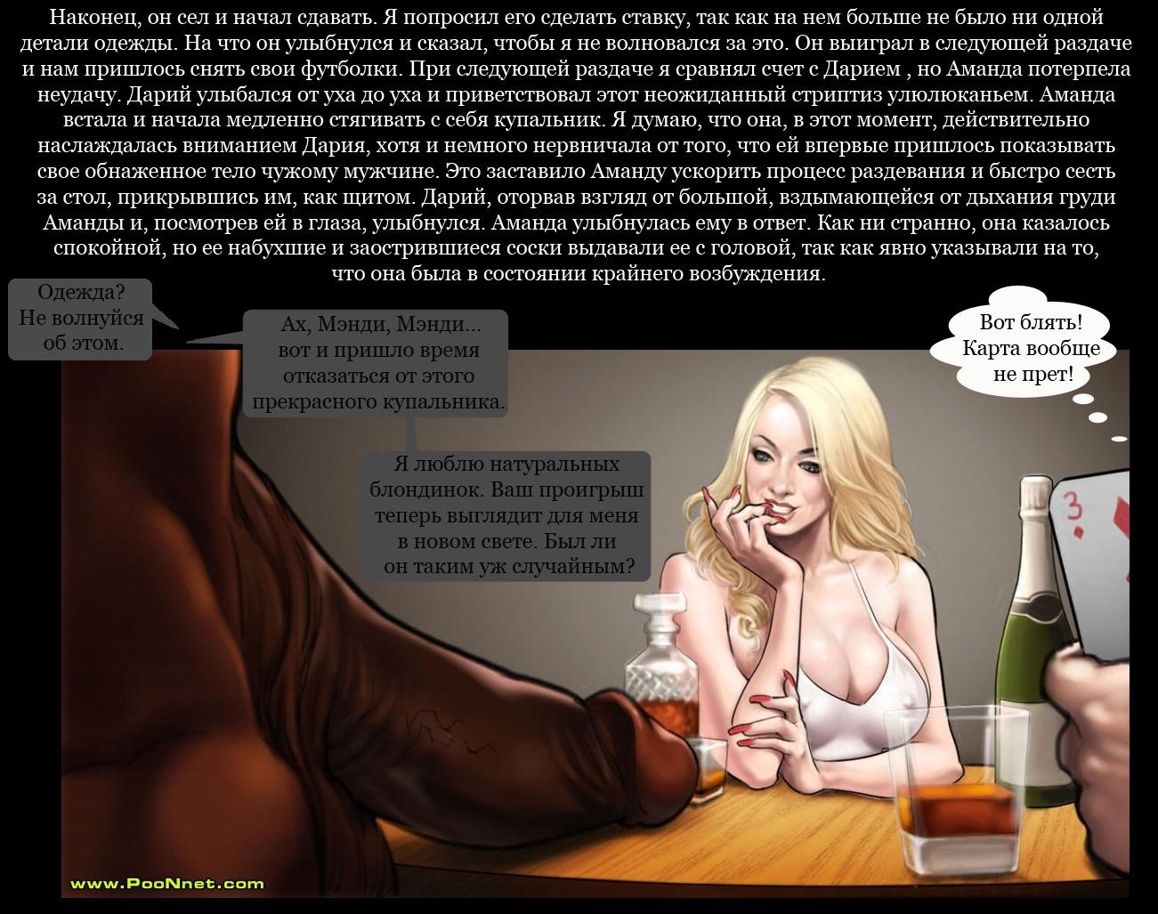 порно комиксы про аманду на русском языке