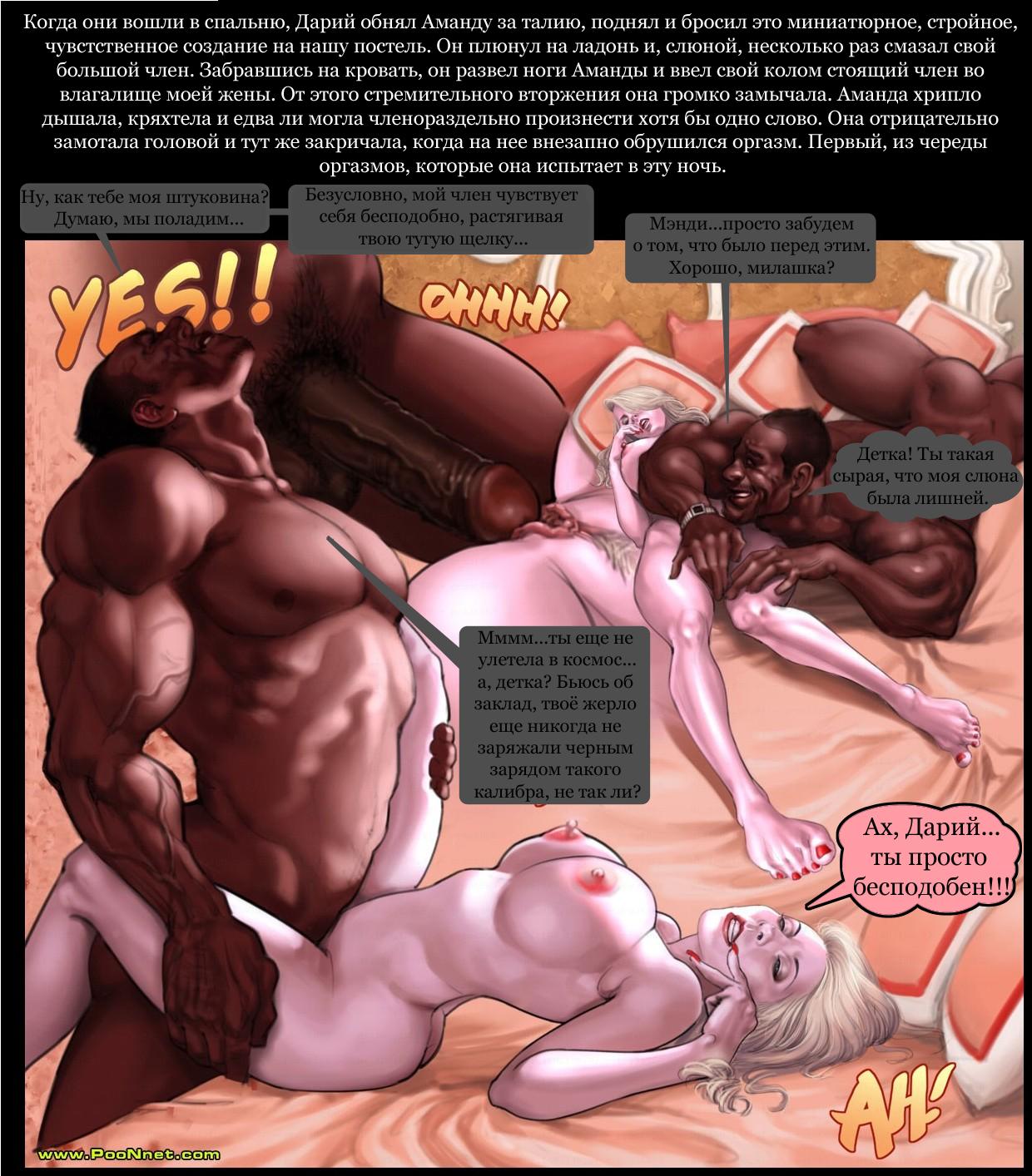 Читать онлайн порно комиксы про аманду 21 фотография