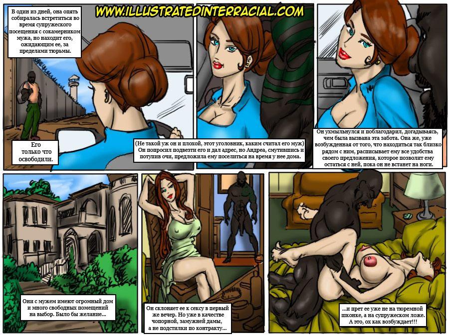жена порно изменяет мужу комикс