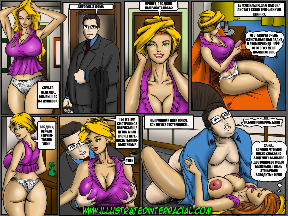 porno-komiksi-husa