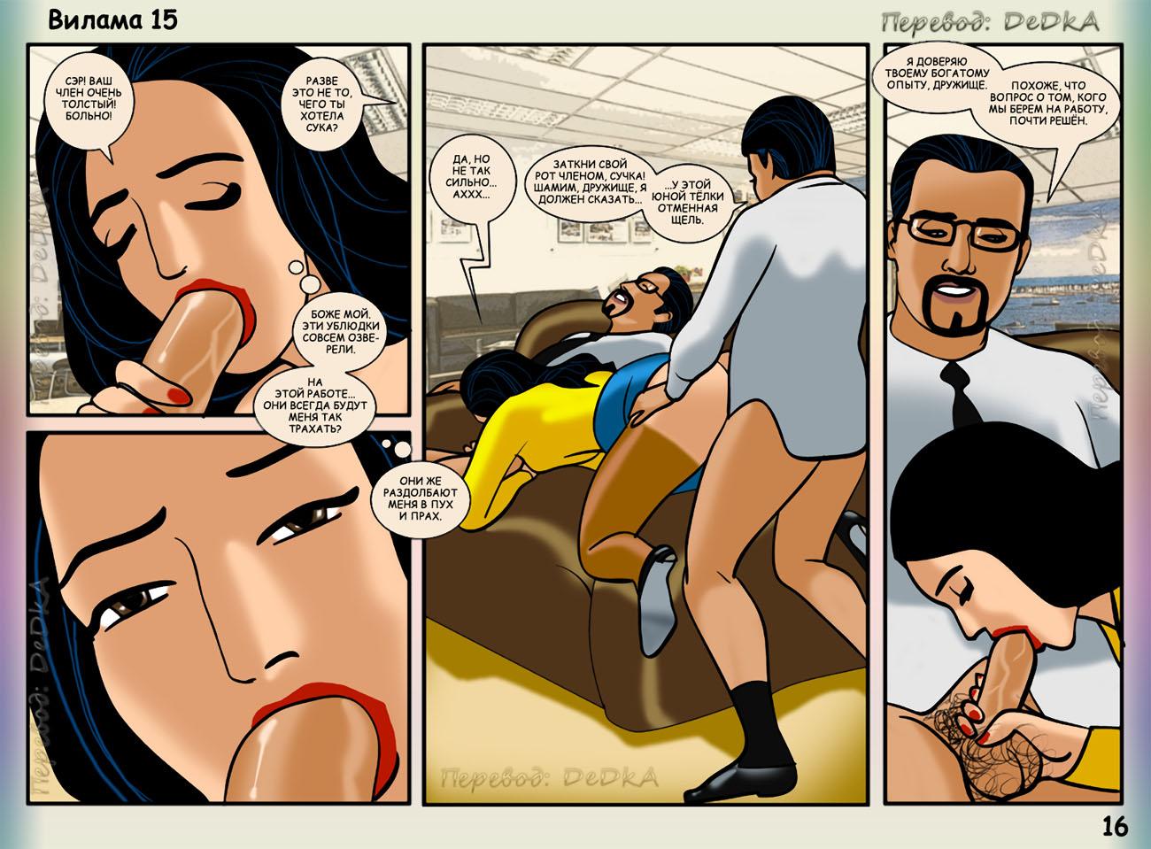Эротические комиксы про виламу 20 фотография