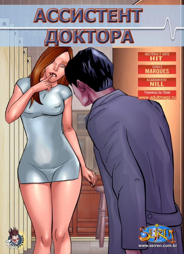 Смотреть порно по русски в больнице