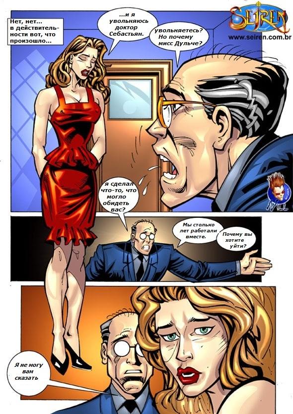Комиксы измена порно
