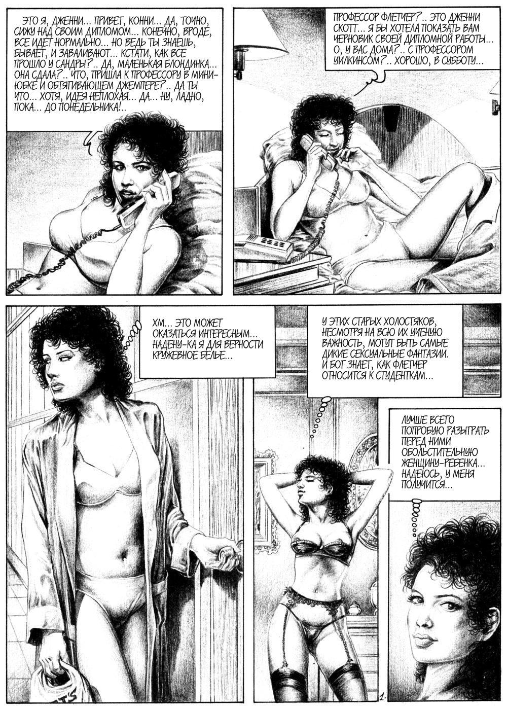 grey-masturbiruet-seks-s-professorom-za-otsenku