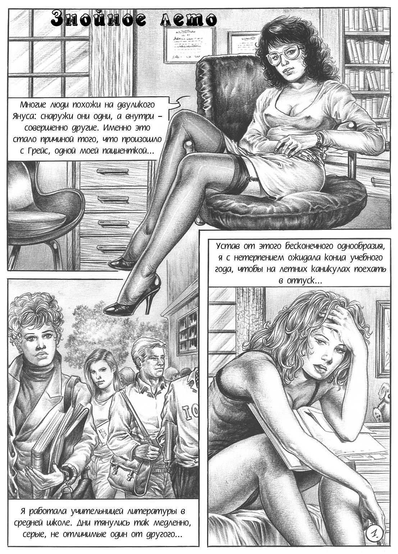Учительницу литературы порно рассказ 6 фотография