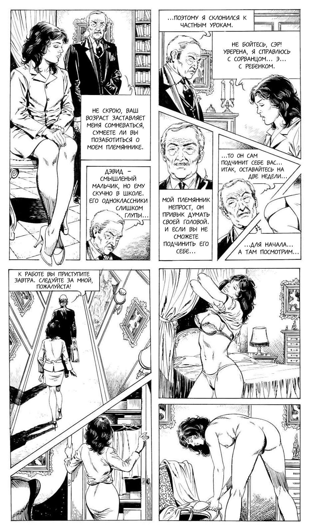 05   Порно комиксы онлайн на русском