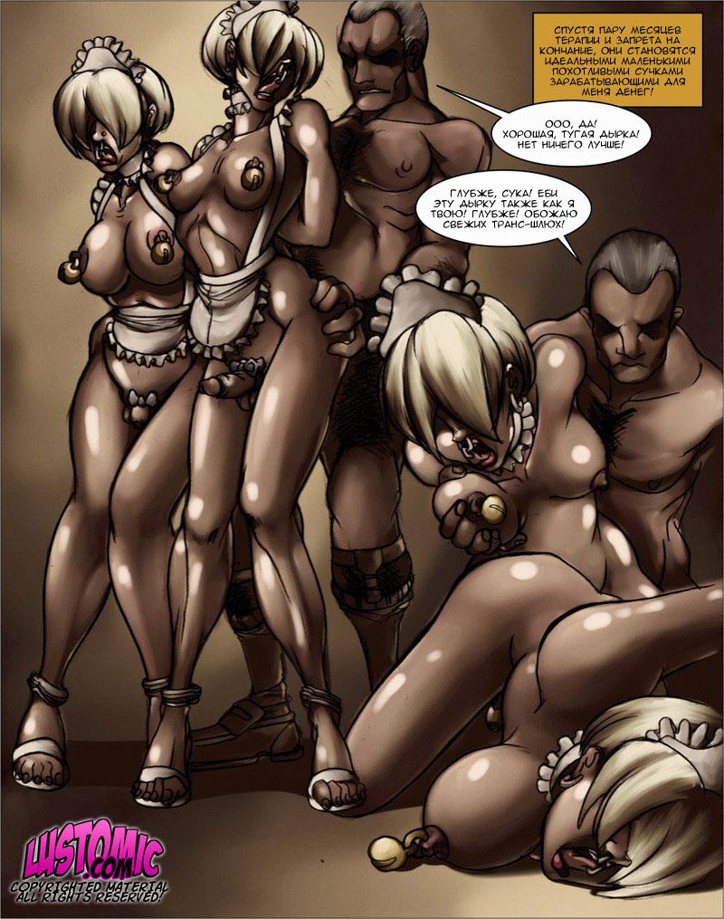 Порно рссказы подчинение и унижение